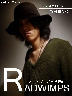 野田洋次郎の画像 p1_9